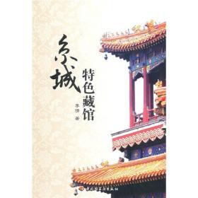 京城特色藏馆