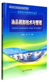 油库技术与管理系列丛书:油品装卸技术与管理
