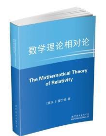 数学理论相对论