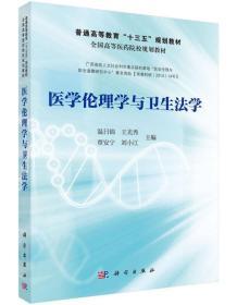 医学伦理学与卫生法学温日锦科学出版社 9787030450593o