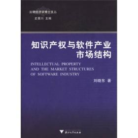 知识产权与软件产业市场结构