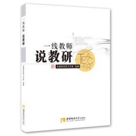 一线教师说教研(2019年教育部推荐)