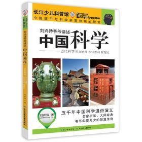 新书--刘兴诗爷爷讲述:中国科学·古代科学--天文地理 农业水利 数理化