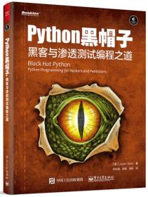 Python黑帽子:黑客与渗透测试编程之道