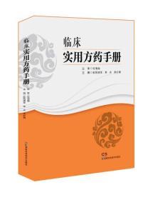 临床实用方药手册