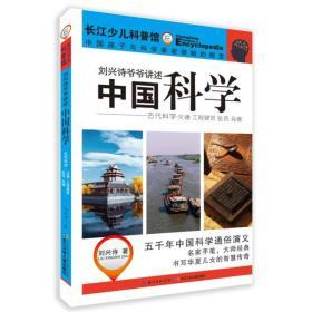 新书--刘兴诗爷爷讲述:中国科学·古代科学——交通工程 建筑 医药 兵器
