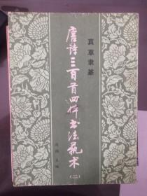 唐诗三百首四体书法艺术  二  真草隶篆