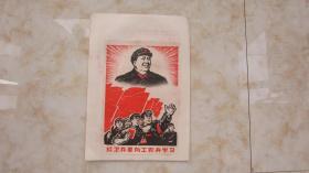 宣传画-红卫兵要向工农兵学习