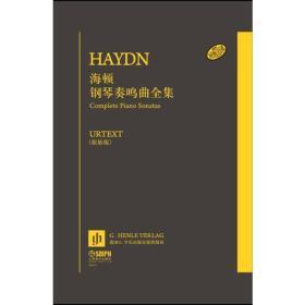 海顿钢琴奏鸣曲全集 全三册
