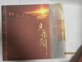 光荣之门     江苏省淮阴中学建校一百一十周年