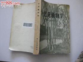甘蔗植物学(馆藏书)1958年仅印4100册
