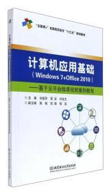 计算机应用基础:Windows 7+Office 2010:基于云平台微课视频案