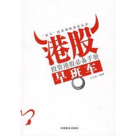 港股早班车 投资港股必备手册 马方业 中国商业出版社 9787504460318