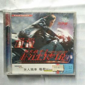 烈火战车2  极速传说  CD 碟子