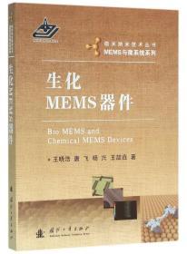 生化MEMS器件