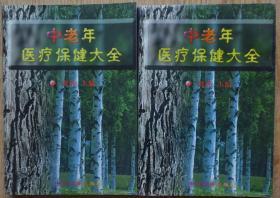 中老年医疗保健大全(上下册) 主编:张萍1998年中医古籍出版社出版32开本723页560千字 旧书85品相(编8)