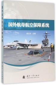 国外航母航空保障系统