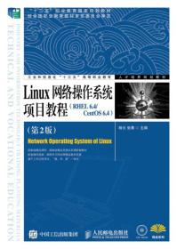 正版二手包邮 Linux网络操作系统项目教程(RHEL 6.4/CentOS 6.4)