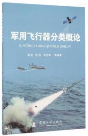 军用飞行器分类概论