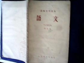 高级中学课本语文第四册