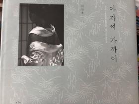 全新 韩国电影《小姐》画集 附送海报