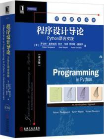 计算机科学丛书:程序设计导论:Python语言实践(英文版)