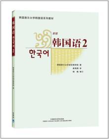 二手韩国语2 韩国首尔大学语言教育院著 外语教学与研究出版社
