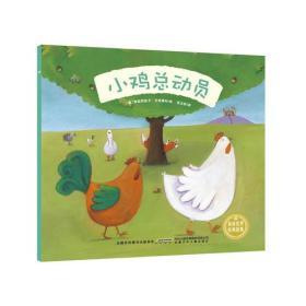 美绘世界经典故事.小鸡总动员