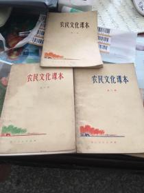 农民文化课本 第一、二、三册(全三册文革版)