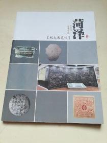 菏泽税史展览馆(带4枚5元印花税票)