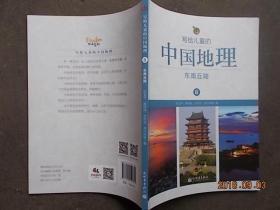 写给儿童的中国地理8:东南丘陵