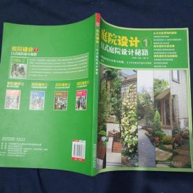 庭院设计1:日式庭院设计秘籍(包快递)