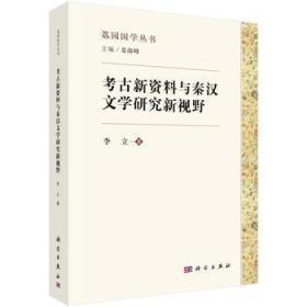 考古新资料与秦汉文学研究新视野