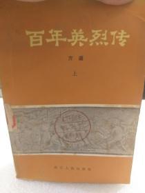 方遒著《百年英烈传》(上,下)两册全