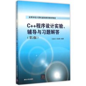 C++程序设计实验、辅导与习题解答(第2版)