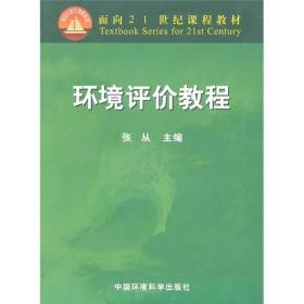 环境评价教程