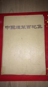 中国烟草百花集