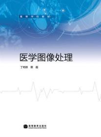 医学图象处理 丁明跃  高等教育出版社