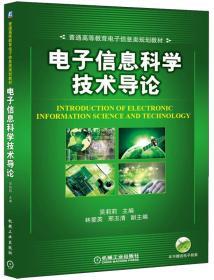 9787111489160-R3-电子信息科学技术导论