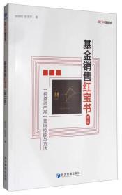 基金销售红宝书(第2版)