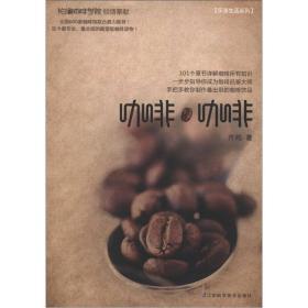 咖啡 咖啡:咖啡·咖啡