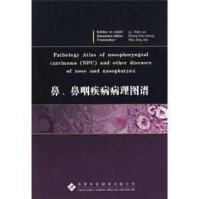 鼻、鼻咽疾病病理图谱(英文版)