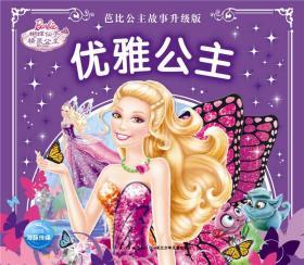 芭比公主故事升级版:优雅公主