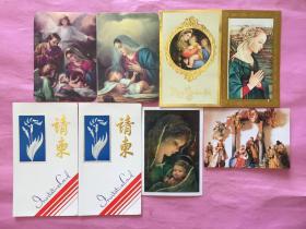天主教爱国会请柬、贺卡等16张合售(32开)