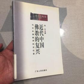 近代中国佛教的复兴:与日本佛教界的交往录