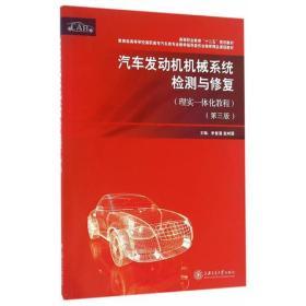 汽车发动机机械系统检测与修复(第三版)(理实一体化教程)