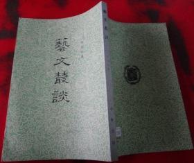 艺文丛谈(香港1978年初版本)(汪宗衍著 多曹学研究文章)