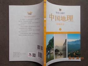 写给儿童的中国地理7:岭南天地