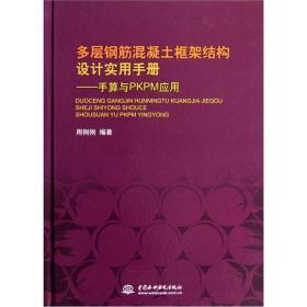多层钢筋混凝土框架结构设计实用手册:手算与PKPM应用