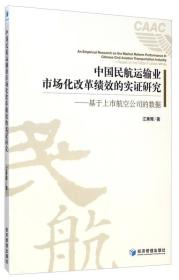 中国民航运输业市场改革绩效的实证研究